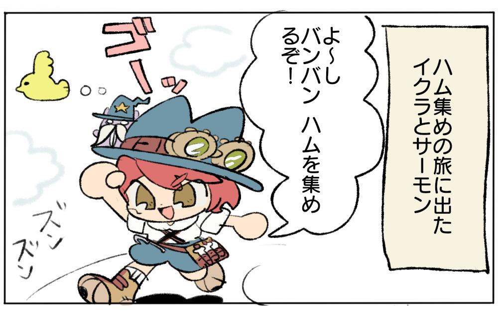 マジカル☆ハムスター④
