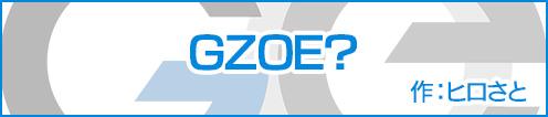 GZOE公式キャラクター4コマ②「GZOE?」