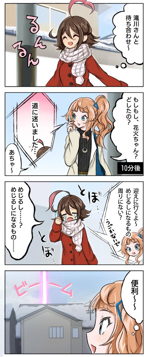 光線花火ちゃん19