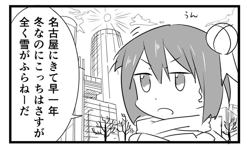 激震!太平洋側の雪子ちゃん③