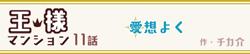 王様マンション 11話 -愛想よく-