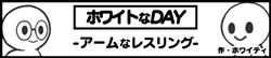 ホワイトなDAY-アームなレスリング-