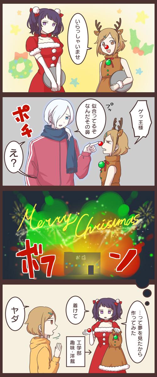 王様マンション 番外 -クリスマスイッチ-