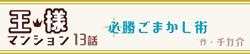 王様マンション 13話 -必勝ごまかし術-