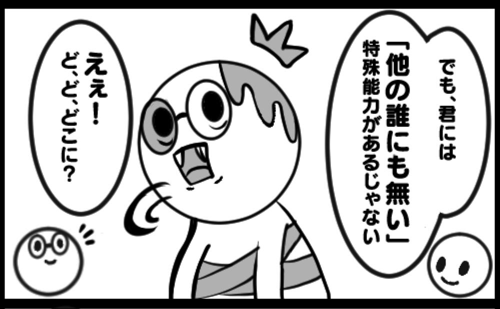ホワイトなDAY-人の心なゾンビ②-