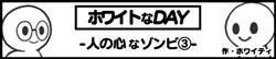 ホワイトなDAY-人の心なゾンビ③