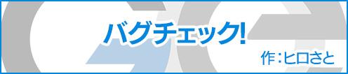 GZOE公式キャラクター4コマ③「バグチェック!」