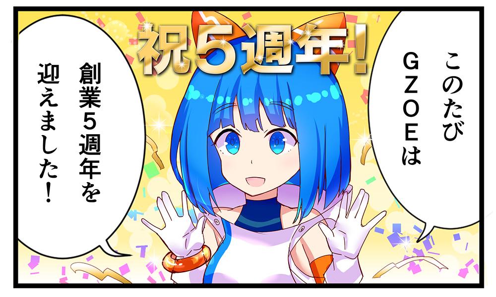 GZOE公式キャラクター4コマ⑤「5周年!」
