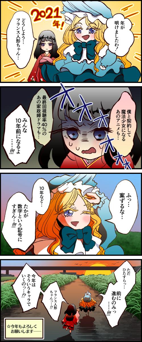 日本人形ちゃん フランス人形ちゃん⑤