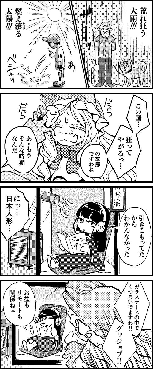 日本人形ちゃん フランス人形ちゃん②