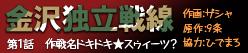 金沢独立戦線 第一話