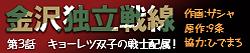 金沢独立戦線 第三話
