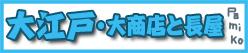 大江戸・大商店と長屋★2
