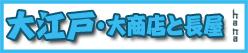 大江戸・大商店と長屋★1
